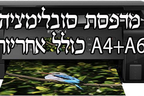 מדפסת אפסון סובלימציה A4  L7160   צבעים 4 מהירה