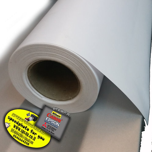"""גליל נייר פוטו משי 61 ס""""מ 260גרם 30 מטר אורך"""
