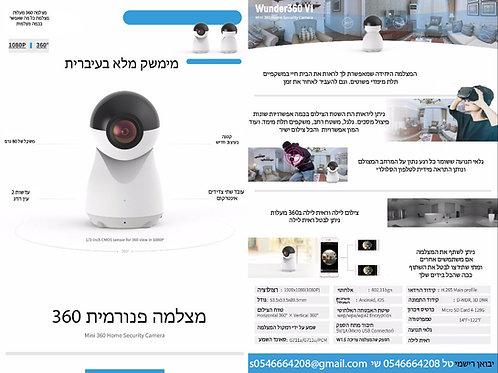 מצלמת אבטחה 360 מעלות
