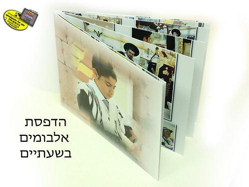 אלבום דיגיטלי 20-30 לרוחב כולל עיצוב  אוטומטי