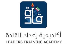 أكاديمية إعداد القادة.png