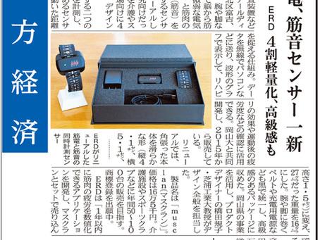 2021年1月8日朝刊 山陽新聞に掲載されました