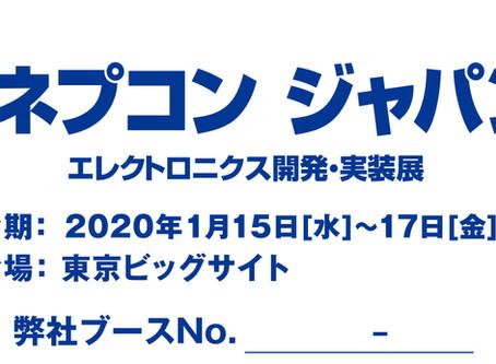 インターネプコンジャパン出展のお知らせ