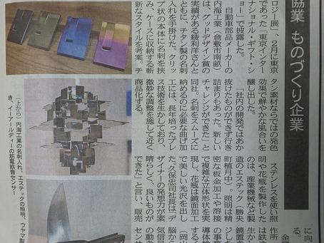 2020年3月25日朝刊の山陽新聞に掲載されました
