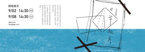 文宣設計|唐寬禮