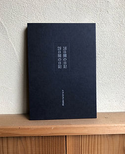 日記冊子写真.jpg