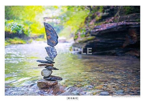 青水無月 A4サイズ 写真作品