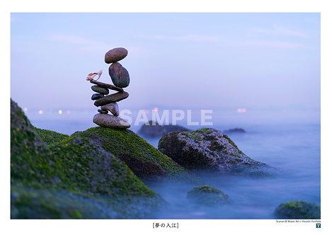 夢の入江 A4サイズ 写真作品