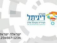 """La carte """"Digitel"""" le sésame des résidents de Tel Aviv pour bénéficier de réductions."""