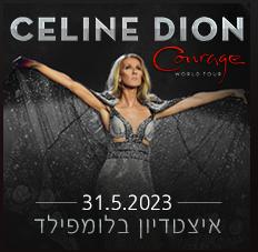 Céline Dion en concert à Tel Aviv reporté à 2023 !