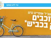 Renforcement des règles pour les 2 roues à Tel Aviv