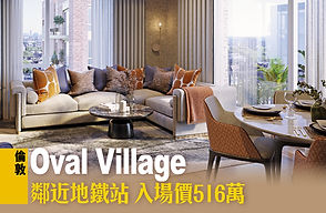 2019 - Sing Tao -Oval Village Front Cove