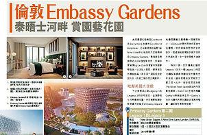 2019 - Sing Tao - Embassy Gardens.JPG