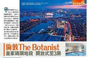 2020 - Sing Tao - Royal Eden Docks.jpeg