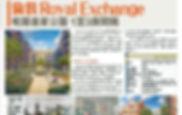 2019 - Sing Tao - Royal Exchange.JPG