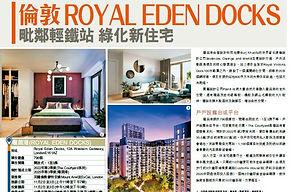 2019 - Sing Tao - Royal Eden Docks.JPG