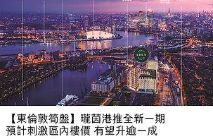 2020- Apple Daily - Royal Eden Docks.jpg