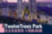 2020 - Sing Tao -Twelvetrees Park Front