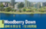 2019 - Sing Tao - Woodberry Down.JPG