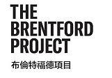 the Brentford Project_Logo.jpg