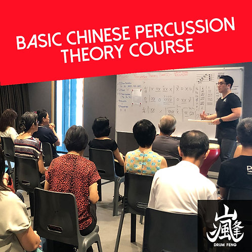 Basic Chinese Percussion Theory Course