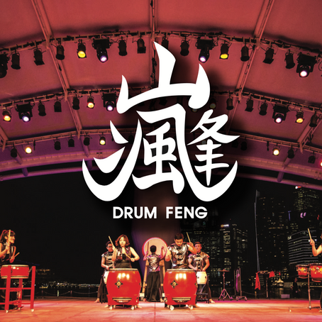 DRUM FENG's Philosophy : The 3 FENGs