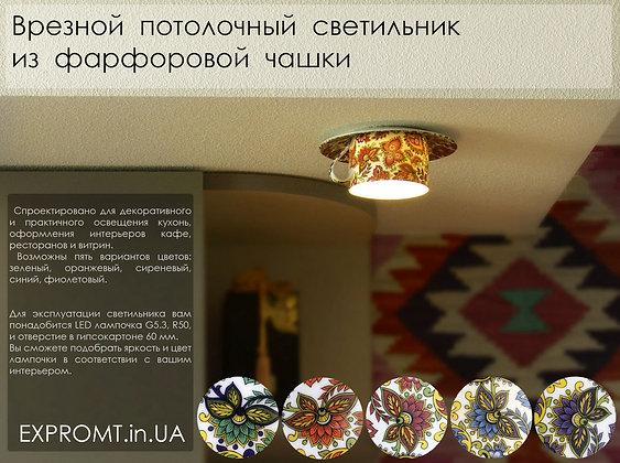 Потолочный врезной светильник