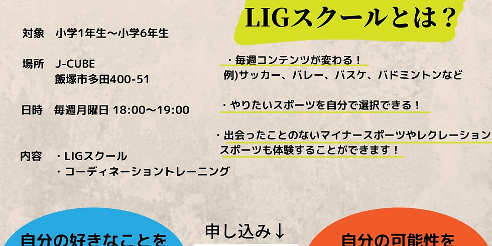 LIGスクール体験会