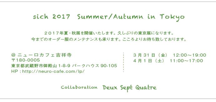 sich2017 Summer / Autumn in Tokyo