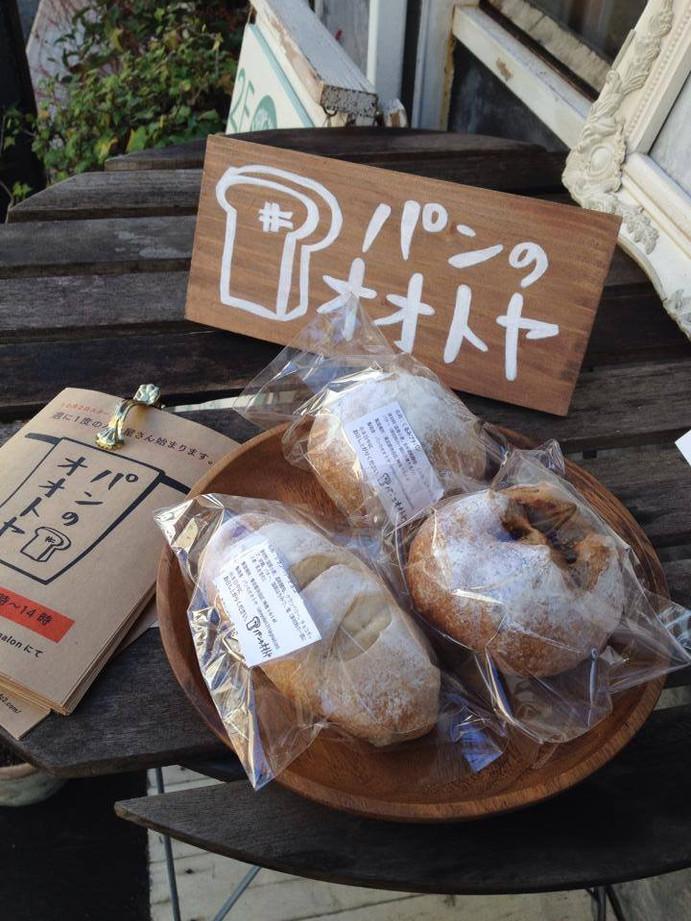 『パンのオオトヤ』