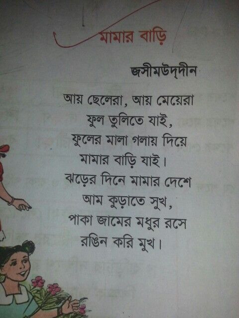 The text of the poem by Jasim Uddin. Photo by Enamul Huque