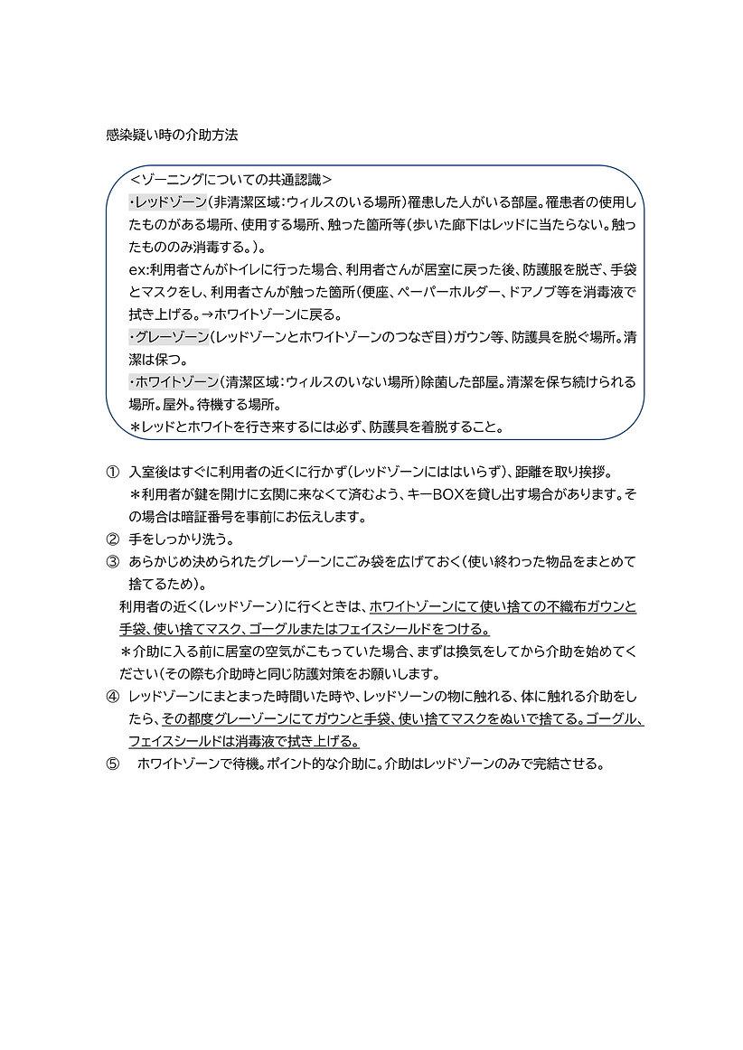 0128-kaijo-1.jpg