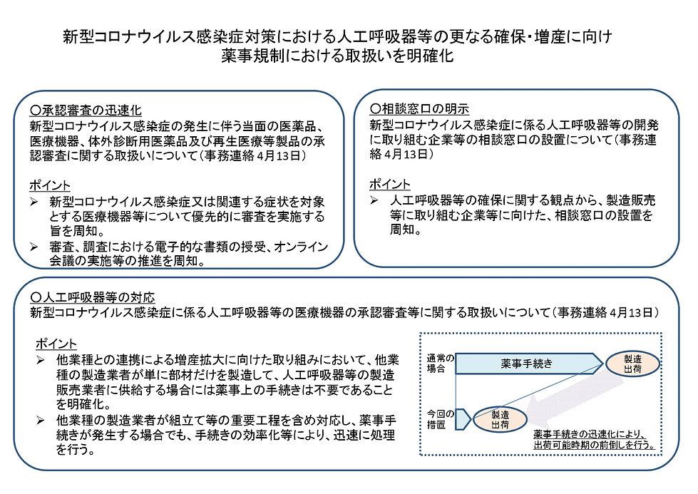 0413korotsuchi_page-0001.jpg