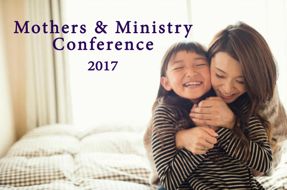 2017 Mothers & Ministry Conference