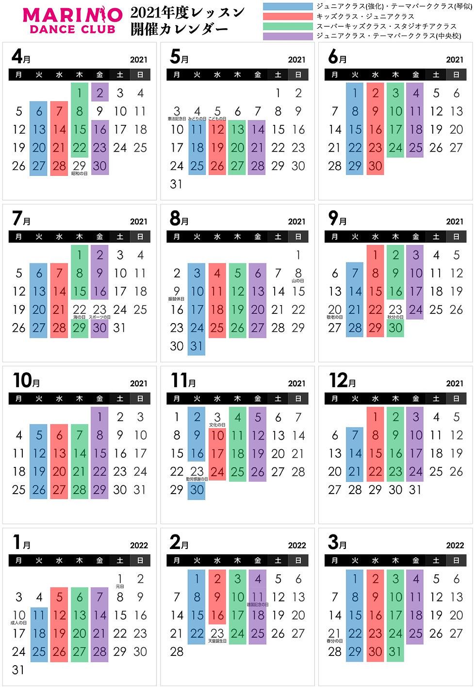 2021年度Lカレンダー.jpg