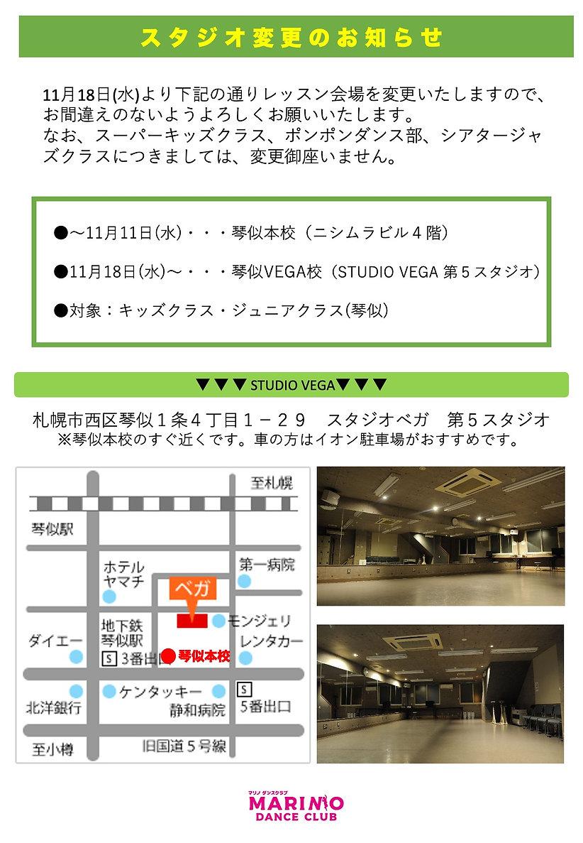 スタジオ変更のお知らせ.jpg
