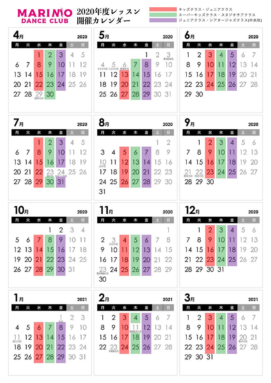 2020年度レッスンカレンダー.jpg