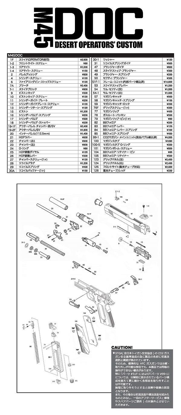 M45パーツリストDOC02.jpg