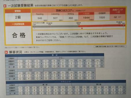 英検1次試験結果発表