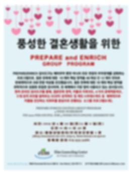 풍성한 결혼생활세미나 flyer2-3.png