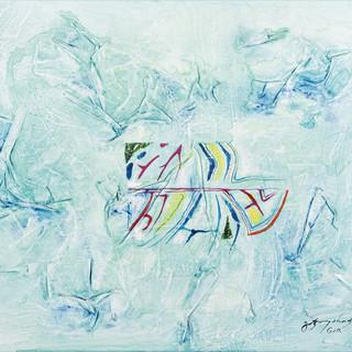 Composition, 2011 [GJ11P-204]