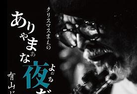 junjiariyama2019.jpg