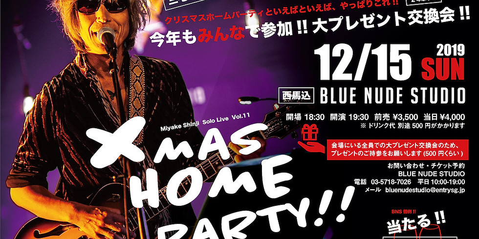 「Xmas Home Party!! 2019」 三宅伸治solo LIVE in BLUE NUDE STUDIO
