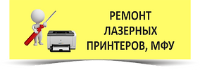 ремонт техобслуживание принтер  мфу ксерокс