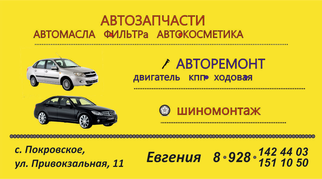 СЦ Заправкино Автозапчасти