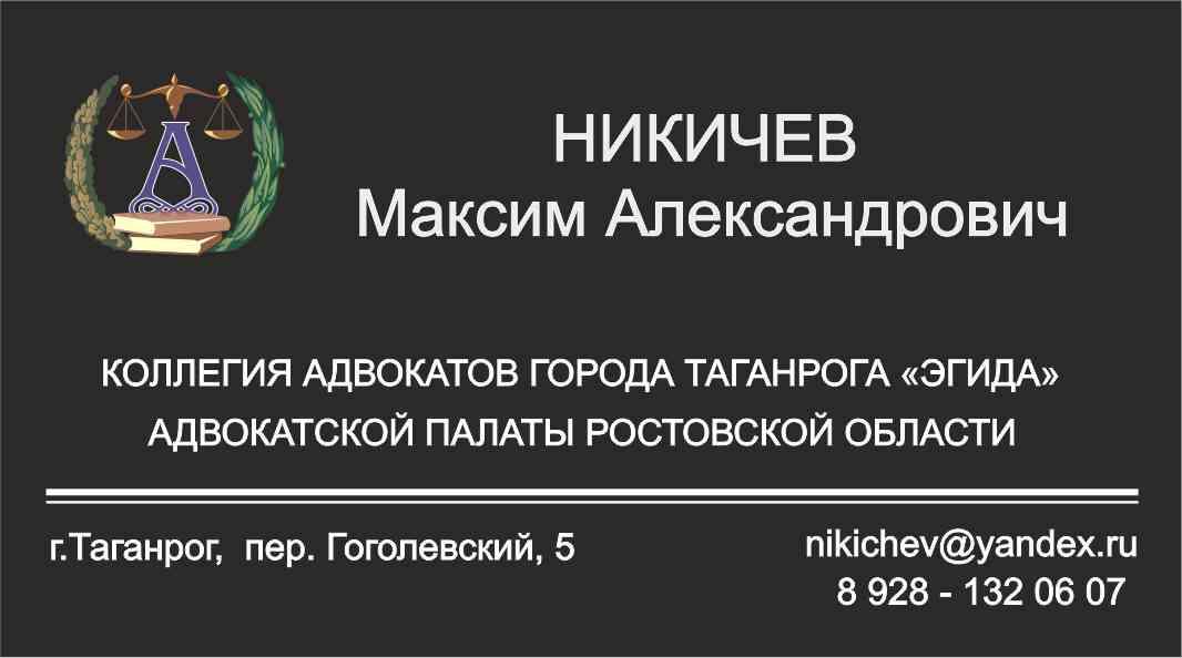 Адвокат Никичев Максим