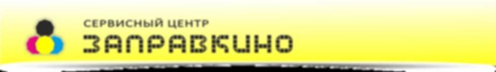 Сервисный Центр Заправкино логотип