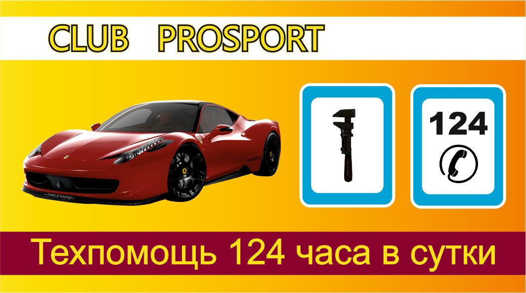 СЦ Заправкино Clab prosport