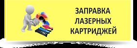 заправка лазерных картриджей в Таганроге, Покровское,
