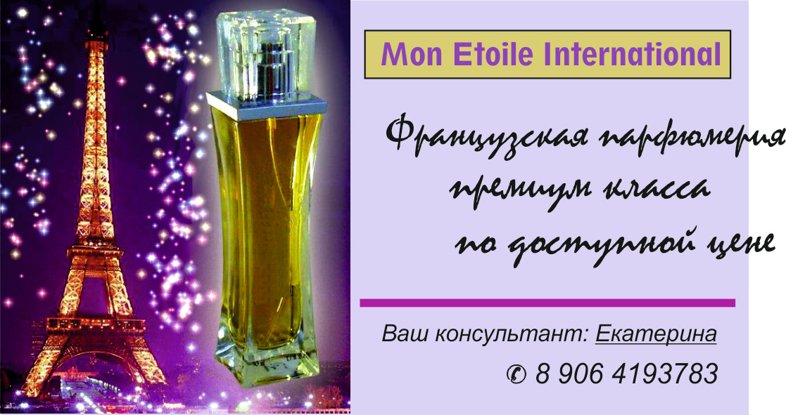 СЦ Заправкино Французская парфюмерия